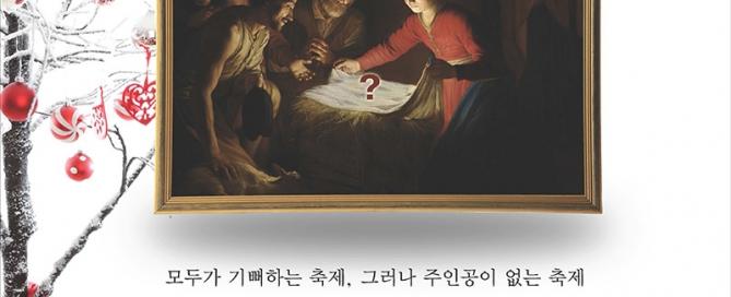 2012-12월_성탄절-회복