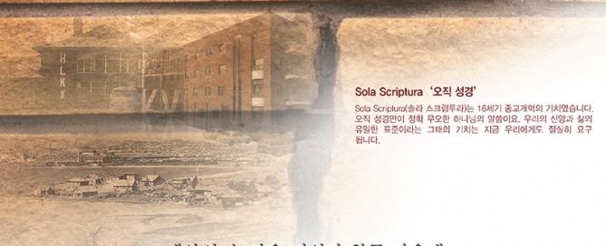 2012-8월_오직성경