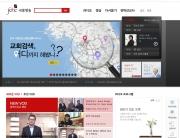 140212교회 검색 어디까지 해봤니-극동방송 홈페이지 개편