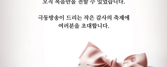 2012-11월_감사