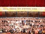 140606전국극동방송 운영위원회 수련회(1)
