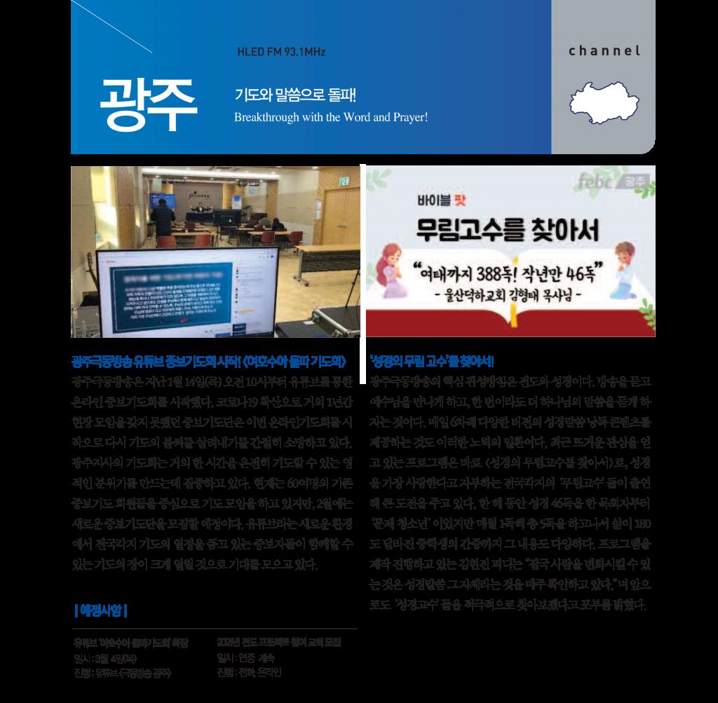 #최종_방송선교지_지사소식_2021년 3+4월호_광주