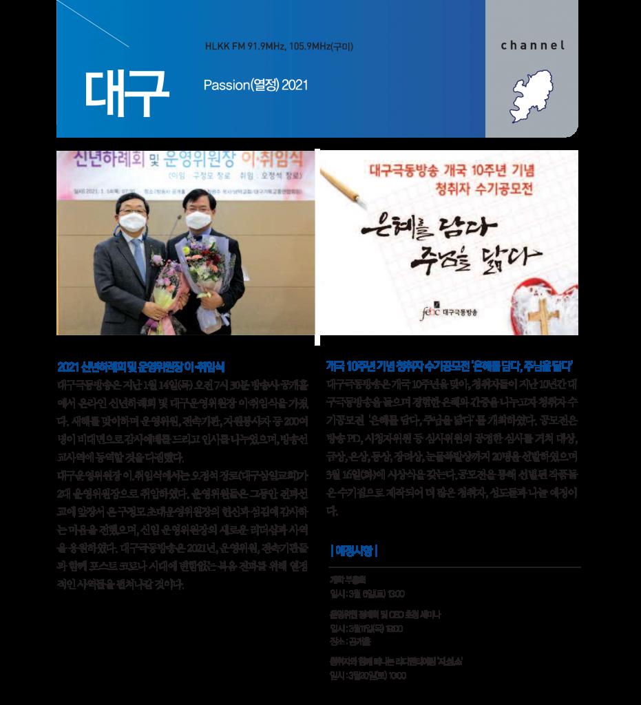 #최종_방송선교지_지사소식_2021년 3+4월호_대구