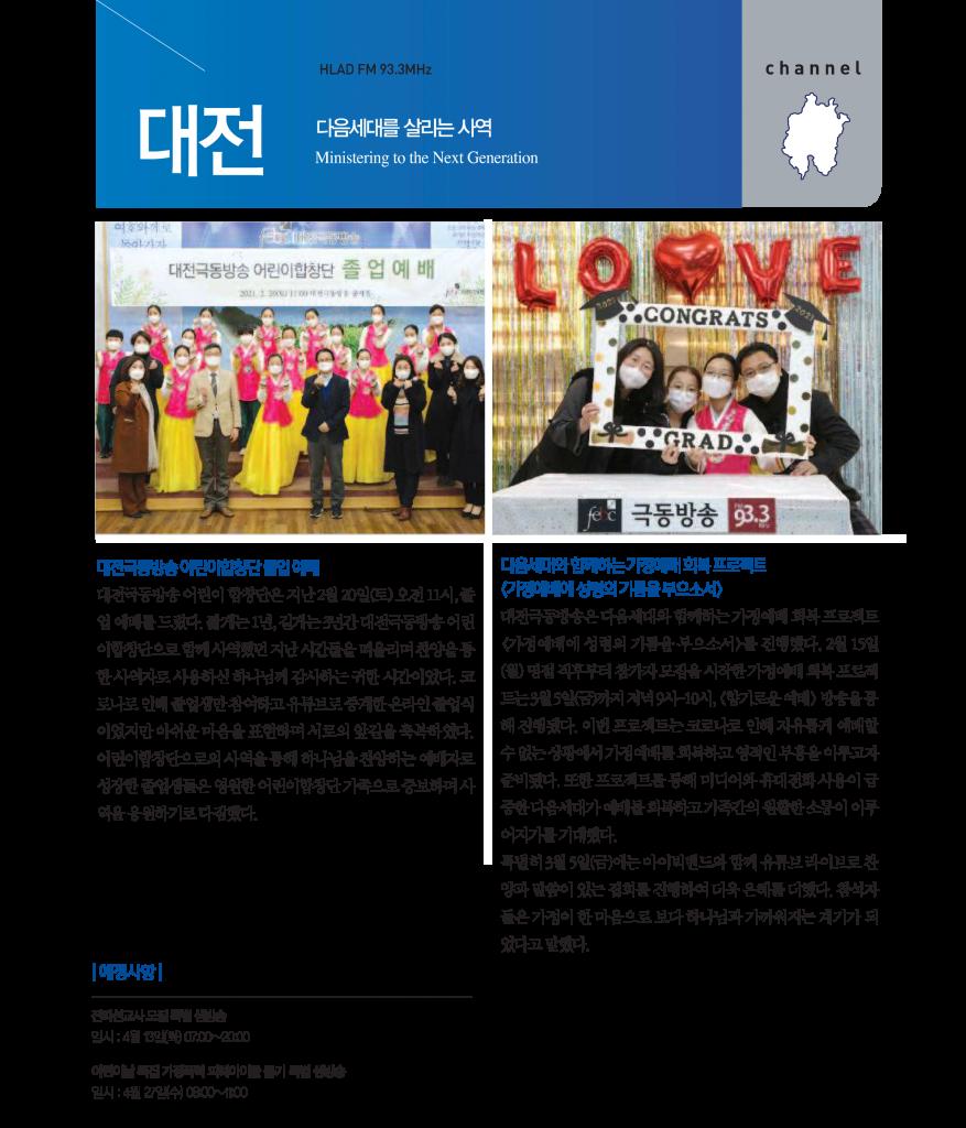 #최종_방송선교지_지사소식_2021년 3+4월호_대전