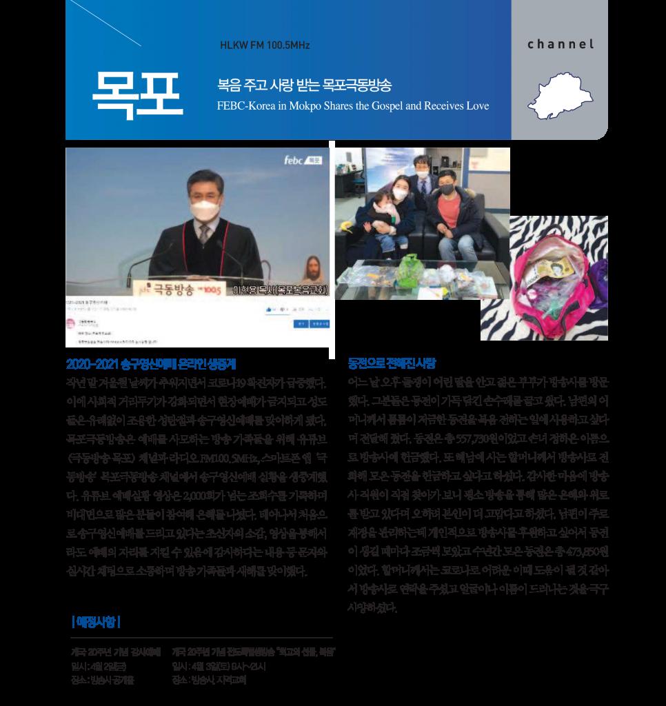 #최종_방송선교지_지사소식_2021년 3+4월호_목포