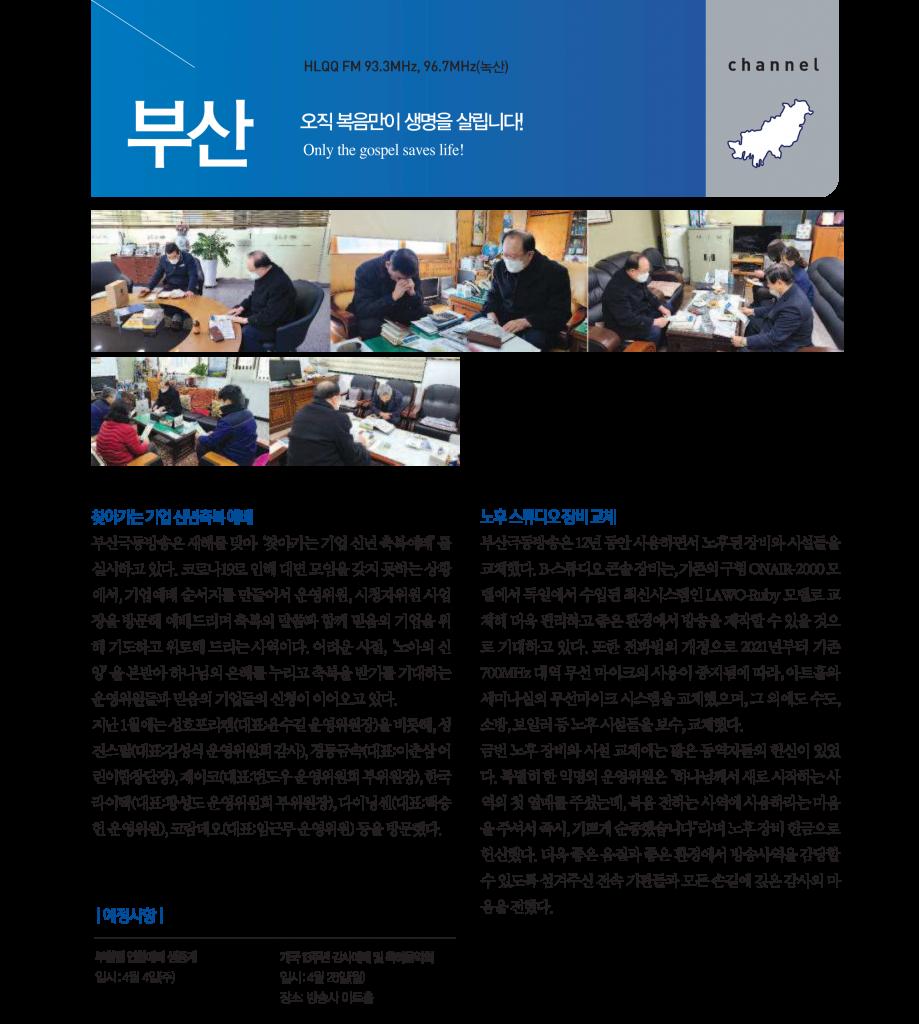 #최종_방송선교지_지사소식_2021년 3+4월호_부산