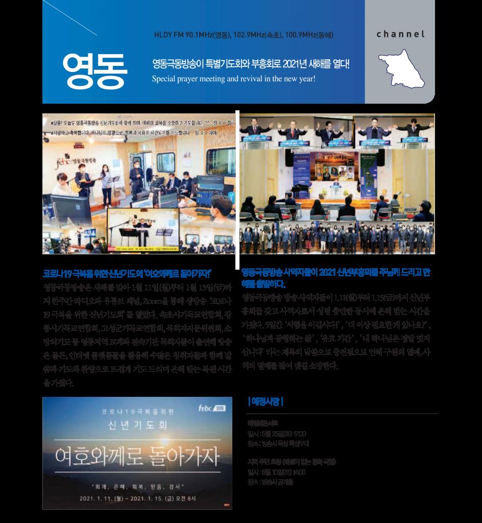 #최종_방송선교지_지사소식_2021년 3+4월호_영동