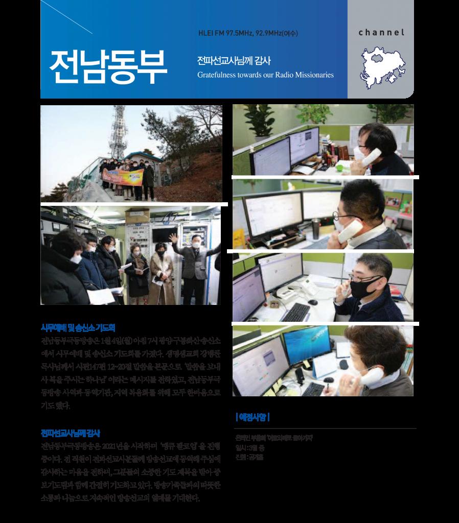 #최종_방송선교지_지사소식_2021년 3+4월호_전동