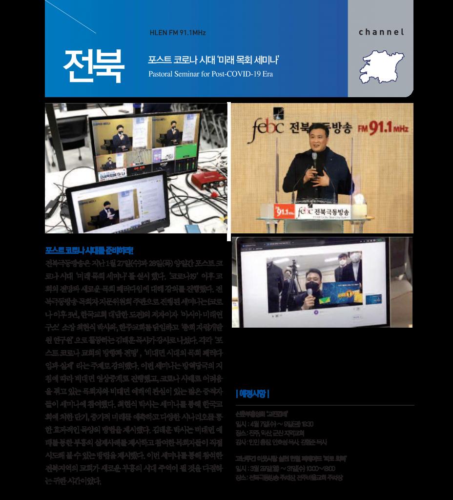 #최종_방송선교지_지사소식_2021년 3+4월호_전북
