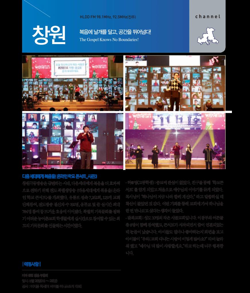#최종_방송선교지_지사소식_2021년 3+4월호_창원