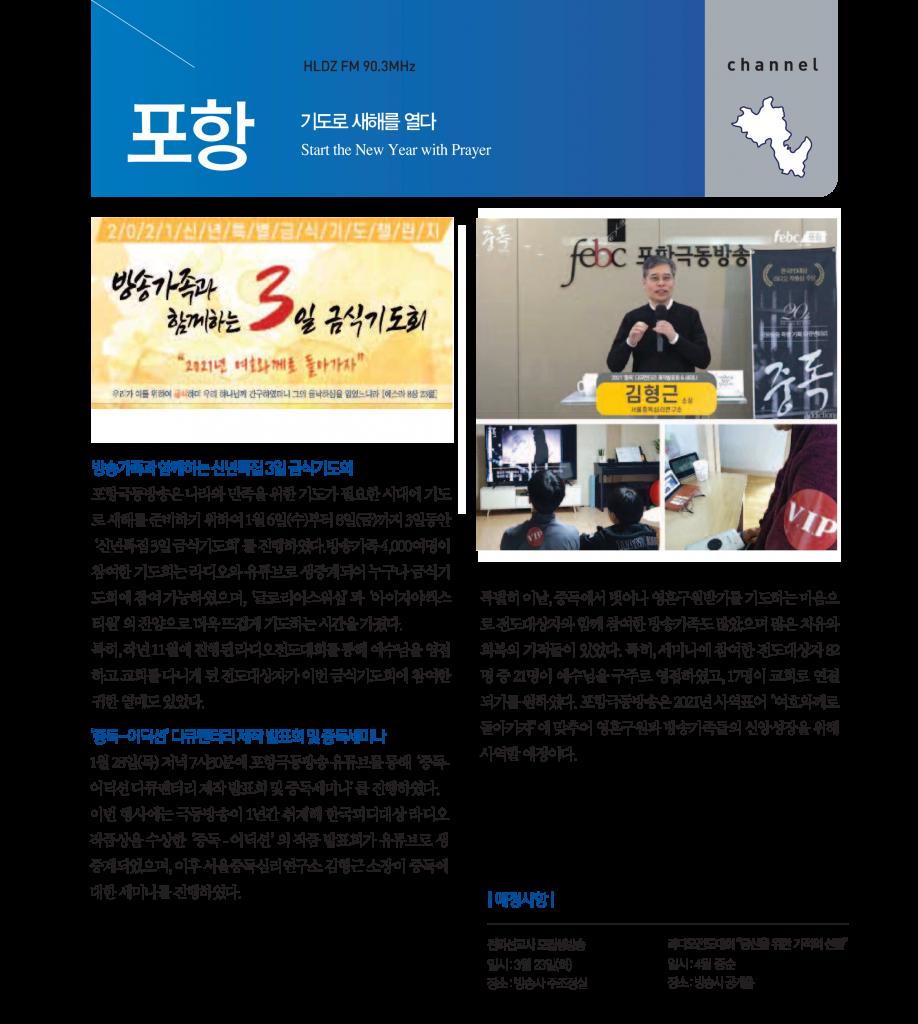 #최종_방송선교지_지사소식_2021년 3+4월호_포항