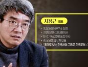 지용근대표님_약력포함 (1)